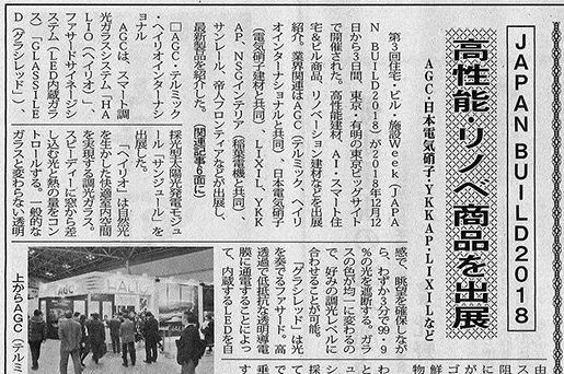 (日本語) 【掲載情報】ガラス・建装時報に掲載されました!