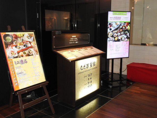 (日本語) 「なだ万賓館」液晶サイネージ