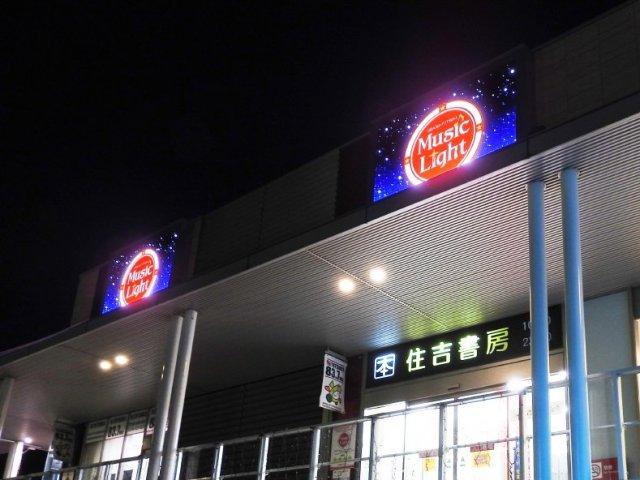 「モレラ東戸塚」LEDサイネージ