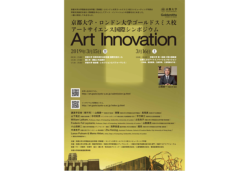 (日本語) 2019年3月15-16日「Art Innovation」