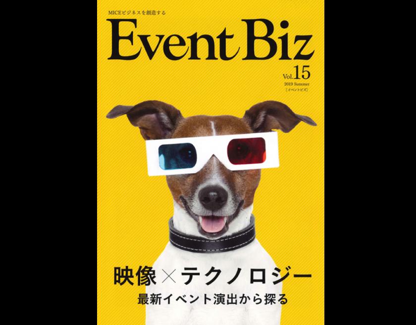 【掲載情報】EventBizに掲載されました!