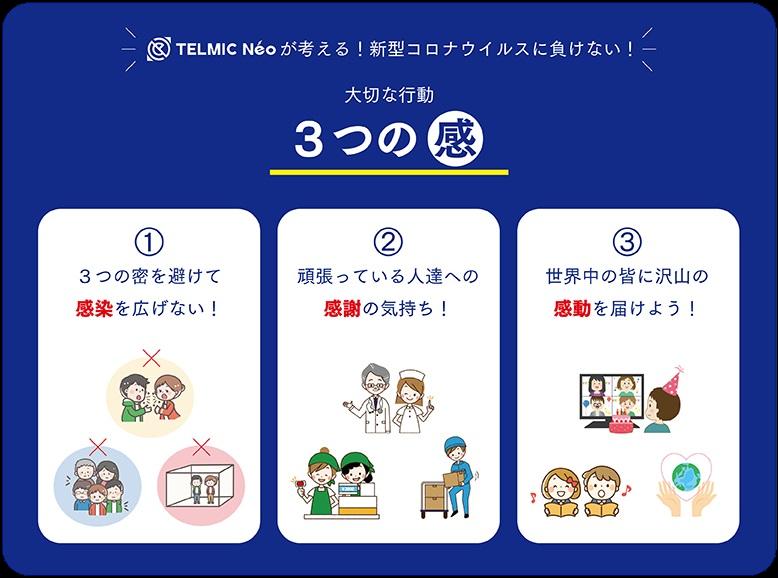 (日本語) コロナウィルス感染拡大・予防に役立つ「3つの感」を考えてみた