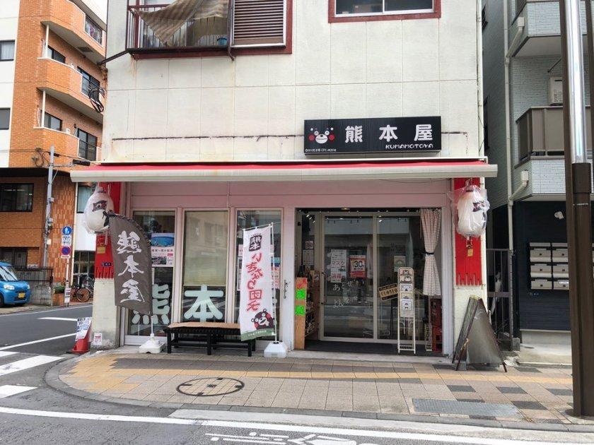 (日本語) 錦糸町「熊本屋」でマスクKAKETARO販売開始!