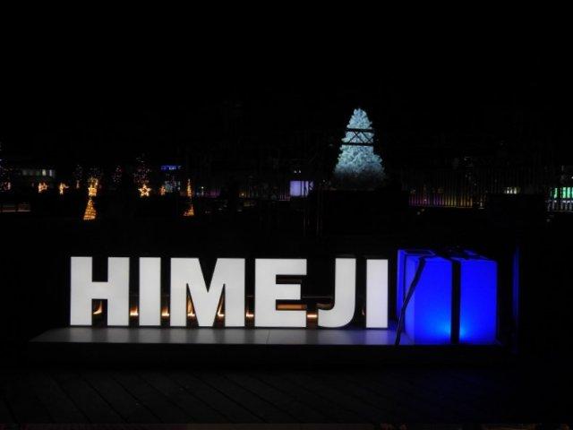 ピオレ姫路「JOYFUL JOURNEY XMAS」& フェスタ「Sora Ilumi~そらイルミ~」イルミネーション